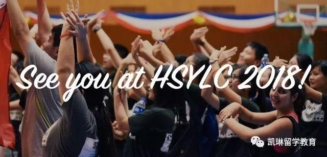 什么样的课外活动可以让你脱颖而出——HSYLC
